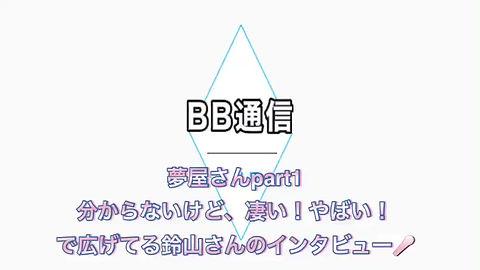 夢屋さん傘下の鈴山さんインタビュー