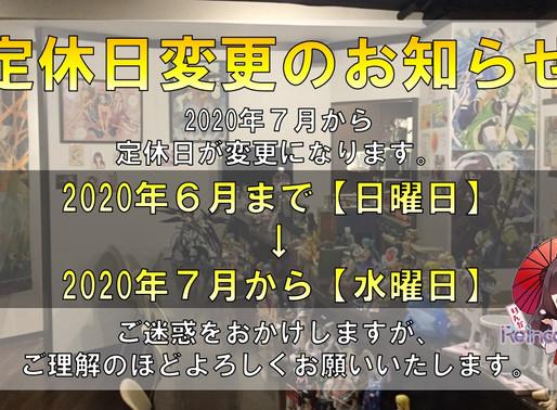 定休日変更のお知らせとアニメ紹介