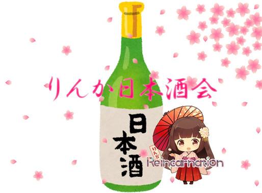 りんか日本酒会【第4回】のお知らせ