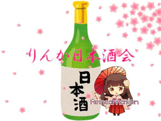 りんか日本酒会【第5回】