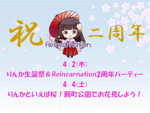 りんか生誕祭&Reincarnation2周年