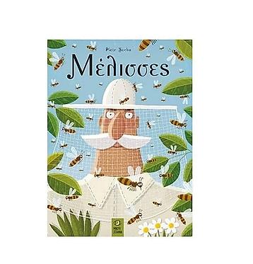 Beekeeping book for kids