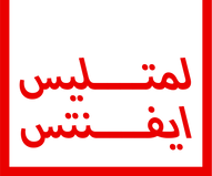 Red Arabic Limitless Logo-03 (1).png