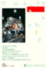 展示rフライヤー のコピー.jpg
