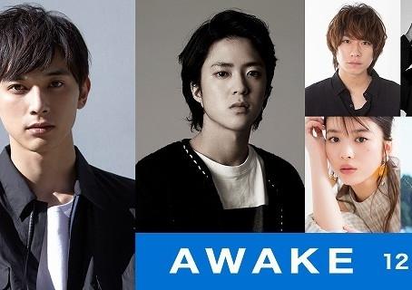映画「AWAKE」