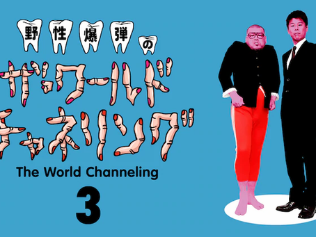 野性爆弾のザ・ワールド チャネリング3