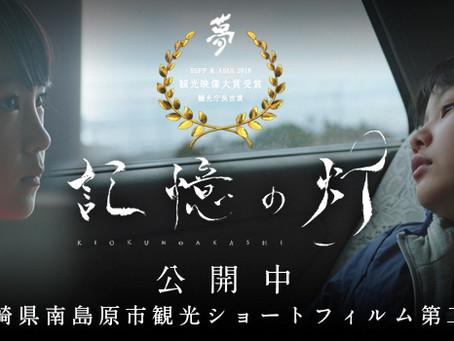 長崎県南島原市観光ショートフィルム「記憶の灯」