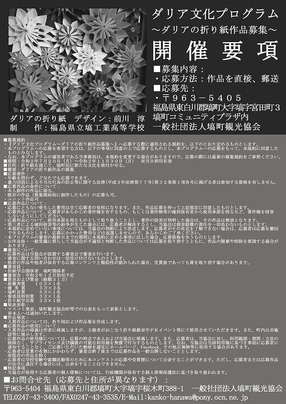 チラシ裏面2_page-0001.jpg
