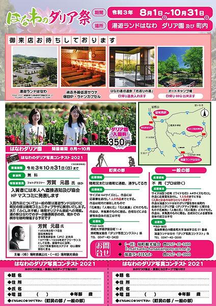 ダリア祭りチラシ2021裏001_page-0001.jpg