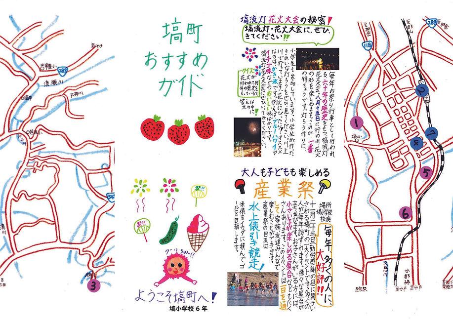塙町おすすめガイド②.jpg