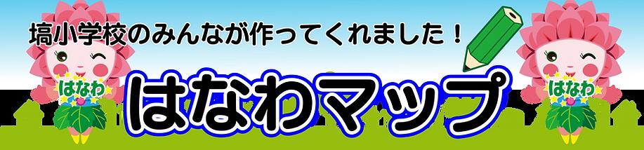塙小学校マップ_アートボード 1.png