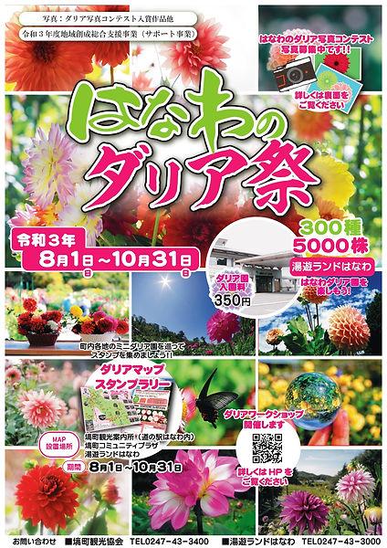 ダリア祭りチラシ2021表002_page-0001.jpg
