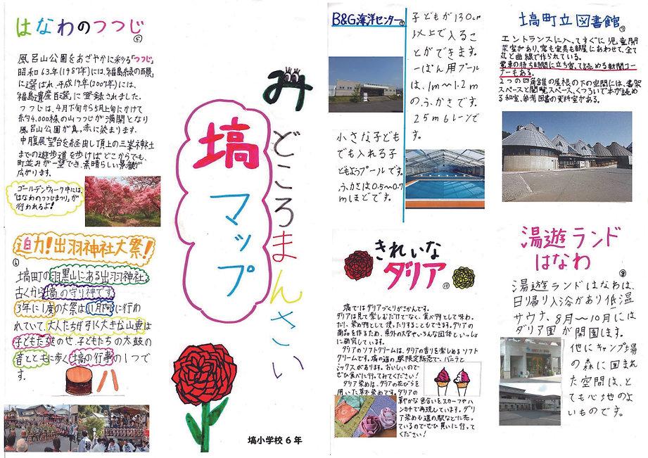 みどころまんさい塙マップ②.jpg