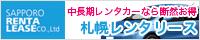 札幌の格安レンタカーなら札幌レンタリース。中長期のレンタカーなら断然格安です!