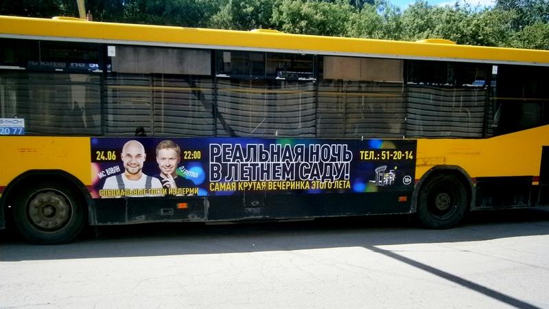 Реклама концерта