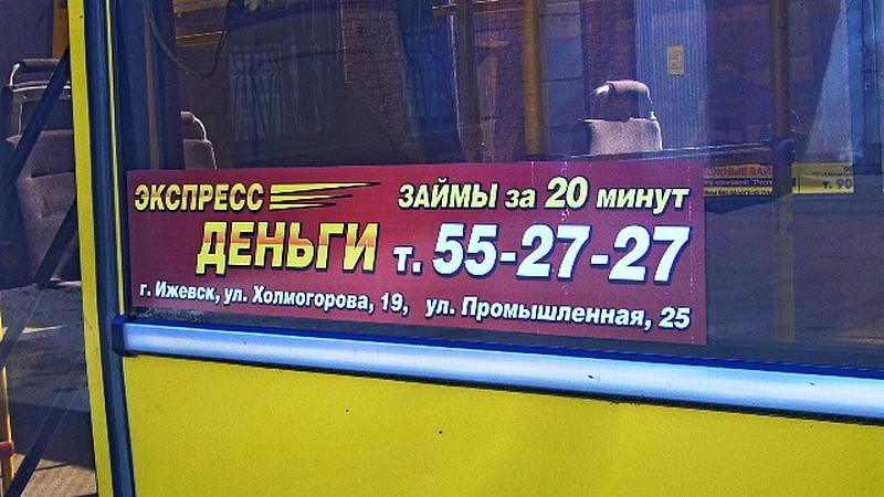 """МФО """"Экспресс-деньги"""""""