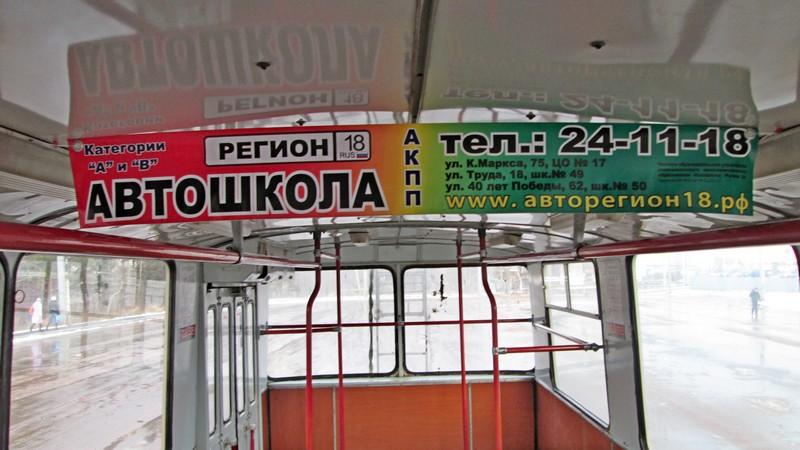 """Автошкола """"Регион18"""""""