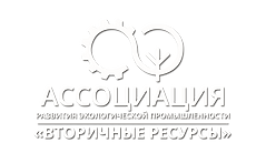 Ассоциация Вторичные ресурсы