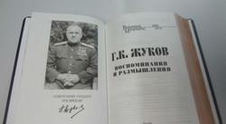 Жуков Г.К 4