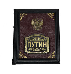 Набор Путин (3)