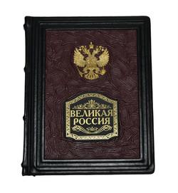 Набор Великая Россия (3)