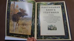 Охотник¦1,9