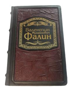 Фалин В.М. 1
