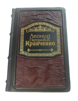Леонид Петрович Кравченко 1
