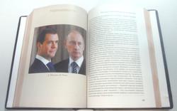 История России от Рюрика до Путина 4