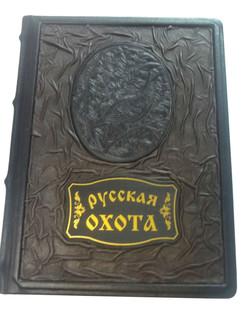 Русская охота (1)