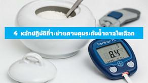 4 หลักปฏิบัติที่จะช่วยควบคุมระดับน้ำตาลในเลือด