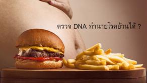 การตรวจ DNA อาจจะบอกความเสี่ยงต่อโรคอ้วนได้ จริงหรือ?