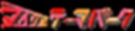 youtube企業公式チャンネルのコンサル・プロデュース・運用代行を行う映像制作会社のマイクロテーマパーク創造事業のロゴ画像