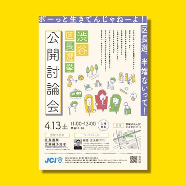 渋谷区長選挙公開討論会