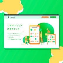 YUMEMI LINEミニアプリ サービスページ
