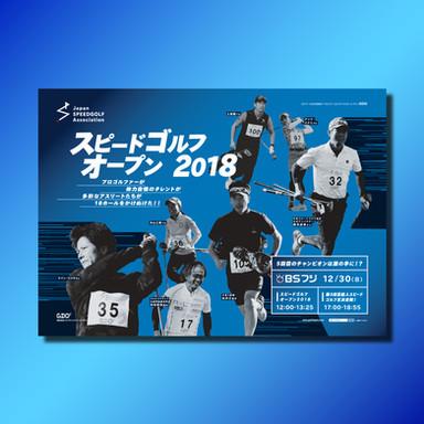"""""""SPEEDGOLF OPEN 2018"""" magazine ad"""