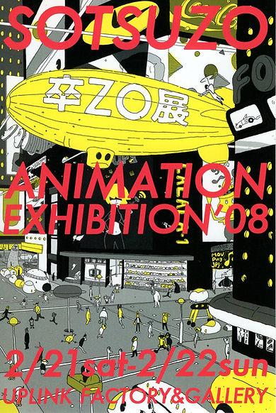 卒ZO2008.jpg