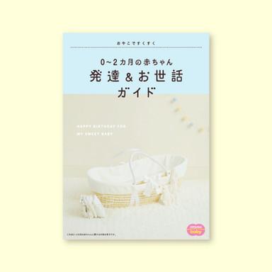 """こどもチャレンジ BABY """"0〜2ヶ月の赤ちゃん 発達&お世話ガイド"""""""