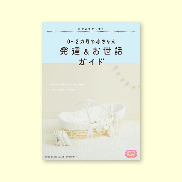 こどもちゃれんじベビー0〜2か月の赤ちゃん 発達&お世話ガイド表紙デザイン