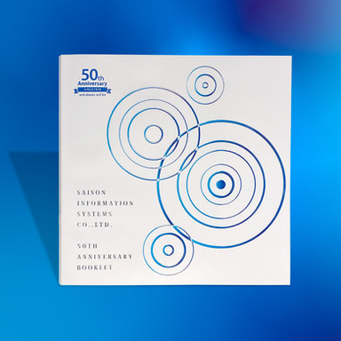 セゾン情報システムズ50周年記念冊子