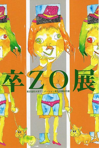 卒ZO2007.jpg