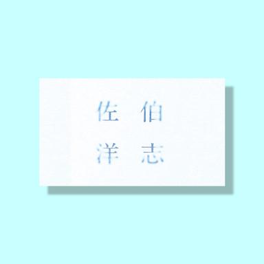 HIROSHI SAHEKI CARD