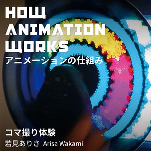 アニメーションの仕組み