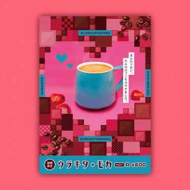 LOOK UP COFFEE バレンタイン