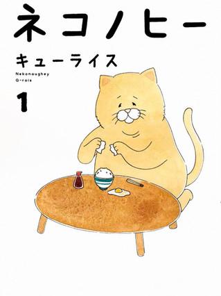 08_ネコノヒー書影.jpg