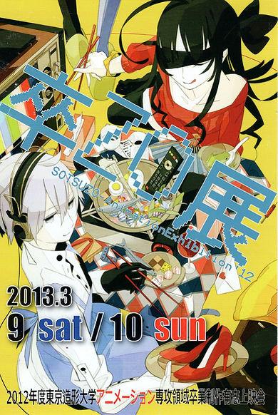 卒ZO2012_scan.jpg