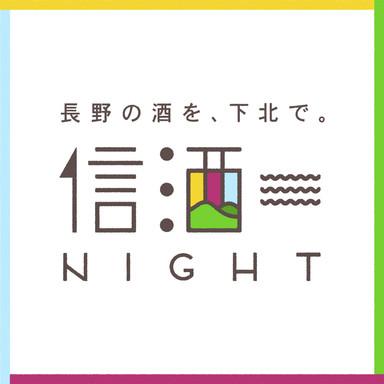 信酒〜NIGHT