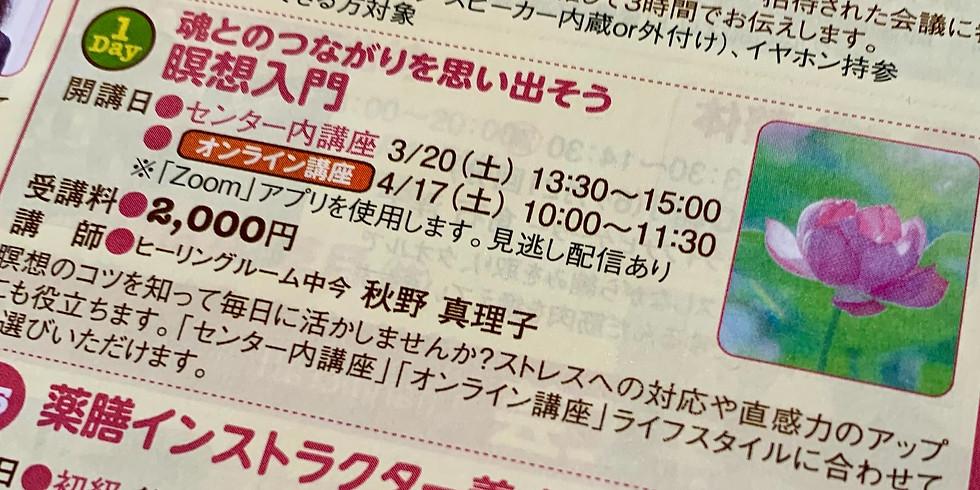 瞑想入門 カルチャーセンター徳島 オンライン
