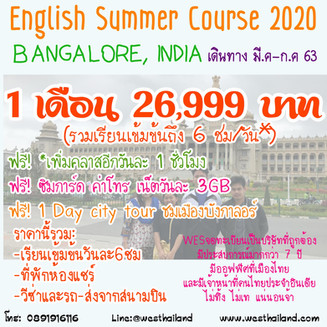 English Summer Course 2020 @ Bangalore, India