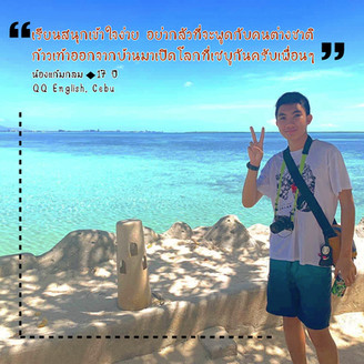 [สัมภาษณ์] น้องแก้มกลม : เรียนภาษาอังกฤษติดทะเลที่เซบู ฟิลิปปินส์